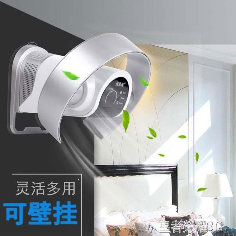 無葉風扇 德國無葉風扇升級款掛壁式電風扇搖頭循環扇家用電扇遙控台式風扇 摩登生活
