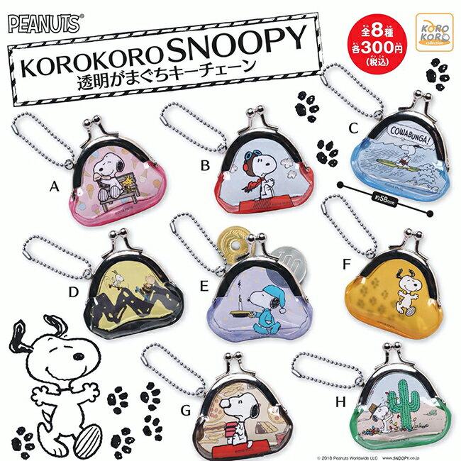 全套8款【日本正版】史努比 圖案零錢包 扭蛋 轉蛋 珠扣包 吊飾 Snoopy - 011916