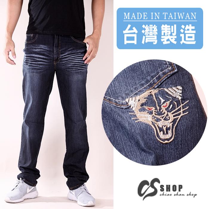 【CS衣舖 】台灣製造 刺繡 精品質感 超彈力 透氣 牛仔長褲 6561 0