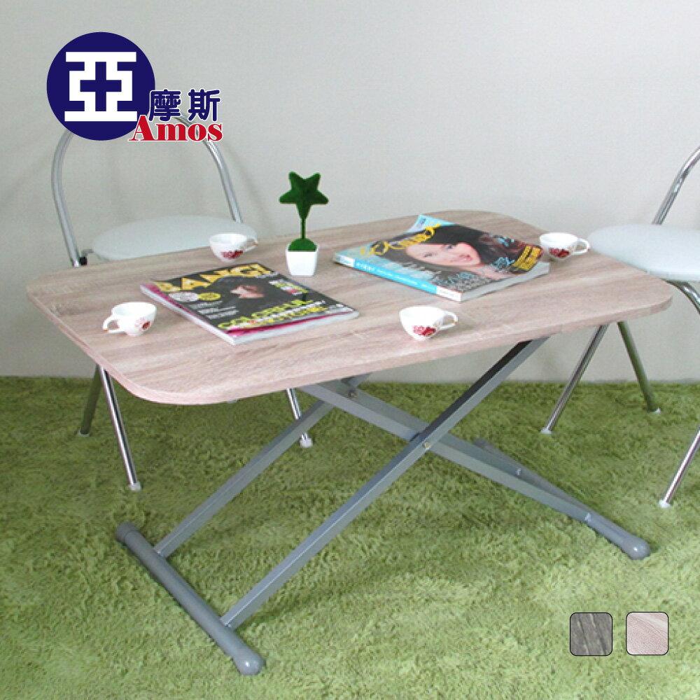 文創九段式多功能升降摺疊桌折疊桌 餐桌 露營桌 和式桌 書桌 茶几桌(2色) 台灣製【DCA019】Amos ()