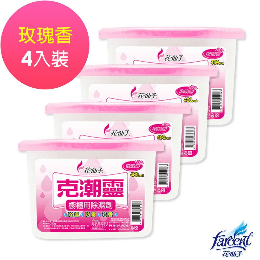 【克潮靈】櫥櫃專用除濕劑-玫瑰香(4入/組)