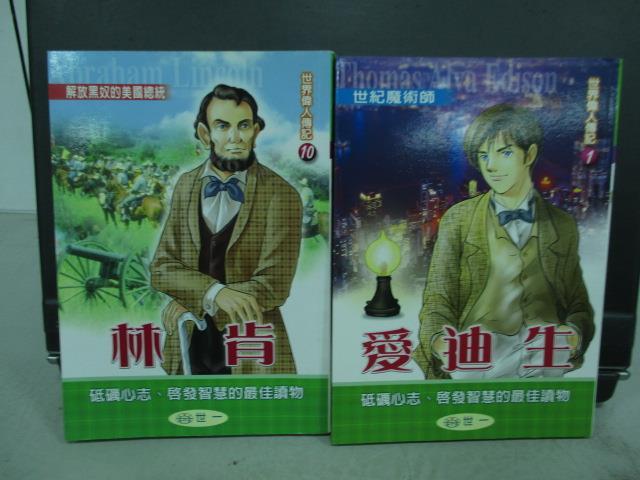 【書寶二手書T9/兒童文學_JAH】林肯_愛迪生_共2本合售