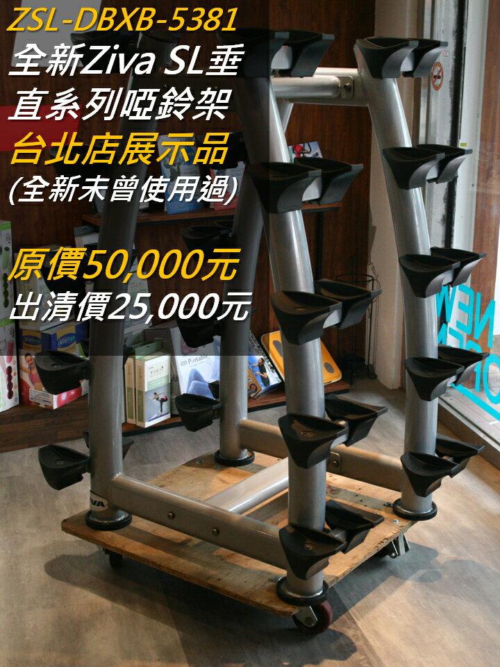 全新 Ziva SL 系列垂直啞鈴架 (ZSL-DBXB-5381) 台北店低價出清!!(原價50000元)