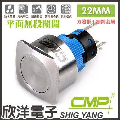 ※欣洋電子※22mm不鏽鋼金屬方邊框平面無段開關SHF2200ACMP西普