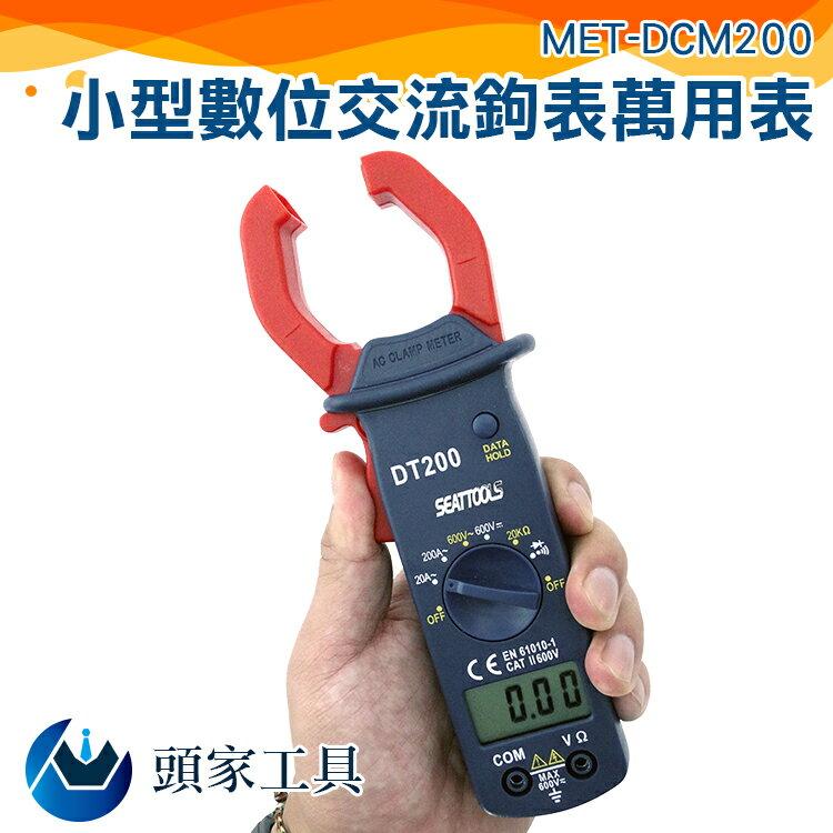 『頭家工具』小型 交流鉤表萬用表 交流鉤表 交直流電流鉗 漏電流記錄儀 鉗型漏電流錶 萬用表 小型鉤錶 MET-DCM200