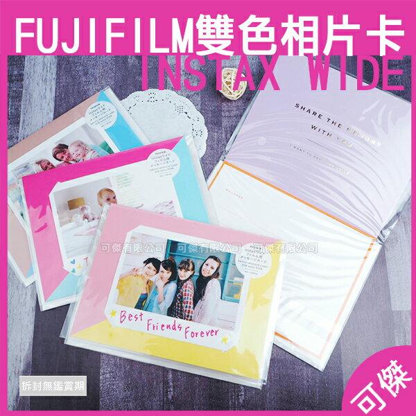 可傑 FUJI instax WIDE 雙色相片卡 WIDE相片卡片 卡片 繽紛可愛信封卡片 寄出專屬於妳們的卡片!