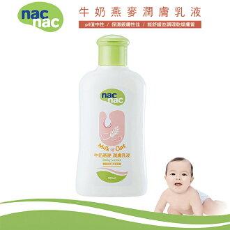 【Nac Nac】寶貝可愛牛奶燕麥潤膚乳液200ml 嬰兒身體乳液-MiffyBaby