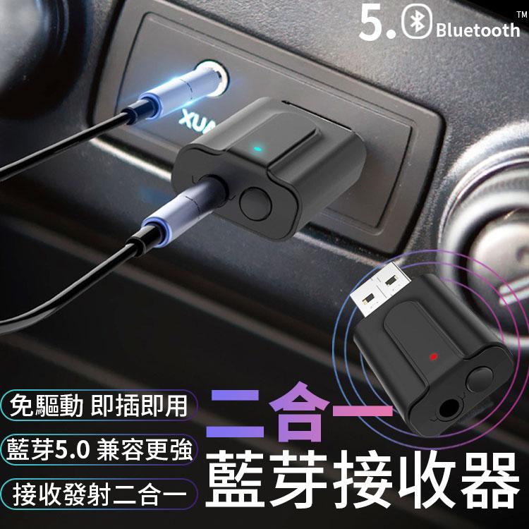 lovephone [5.0藍芽接收器] 老車救星 藍牙接收器 發射器 音頻發射接收器 二合一電腦電視投影機音頻 3.5mm轉音響耳機 【...