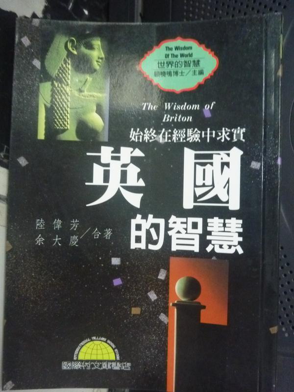 【書寶二手書T4/地理_HBA】英國的智慧_陸偉芳、余大慶