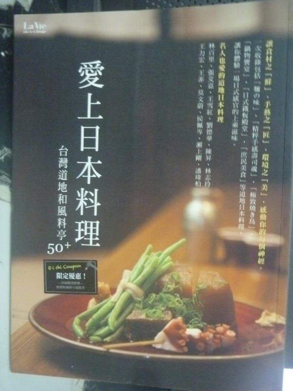 【書寶二手書T3/餐飲_ZEG】愛上日本料理_La Vie編輯部
