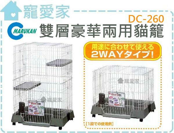 ~寵愛家~客訂~ Marukan雙層豪華兩用貓籠 DC~260,單層雙層自由變換