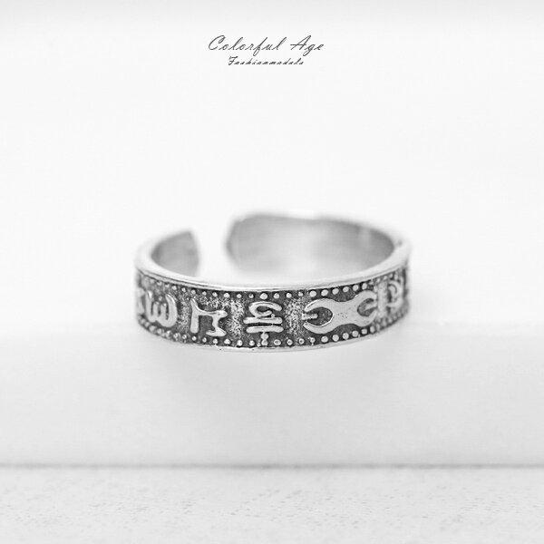 銀飾戒指真言經文活動戒純銀戒指【NPC63】柒彩年代