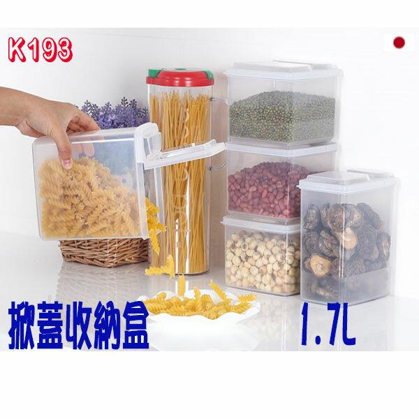 BO雜貨【SV8070】日本 K193 掀蓋收納盒 廚房調味料 水果 密封罐 保鮮盒 防潮 可冷藏 儲物1.7L