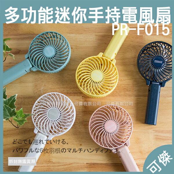 日本PRISMATE多功能迷你手持電風扇PR-F015可充電多用途手持風扇3段風量風扇電扇桌扇