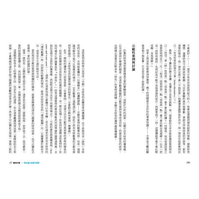 研究生完全求生手冊:方法、秘訣、潛規則 9