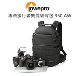 """""""正經800""""Lowepro 專業旅行者雙肩後背 350 AW 黑 (L85)"""