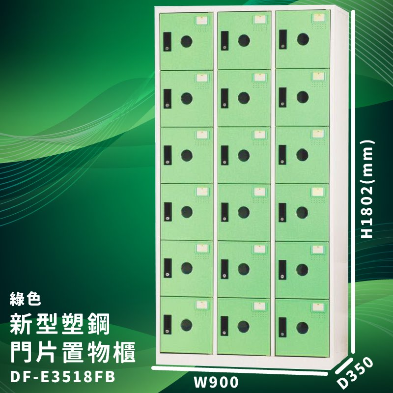 【大富】DF-E3518F 綠色-B 新型塑鋼門片置物櫃 收納櫃 辦公用具 台灣製造 管委會 宿舍 泳池 大樓 學校
