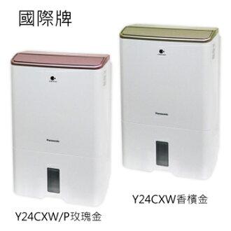【買再贈除菌離子吹風機】Panasonic 國際牌 12公升 nanoe空氣清淨除濕機 F-Y24CXWP 免運 0利率 公司貨 日立可參考