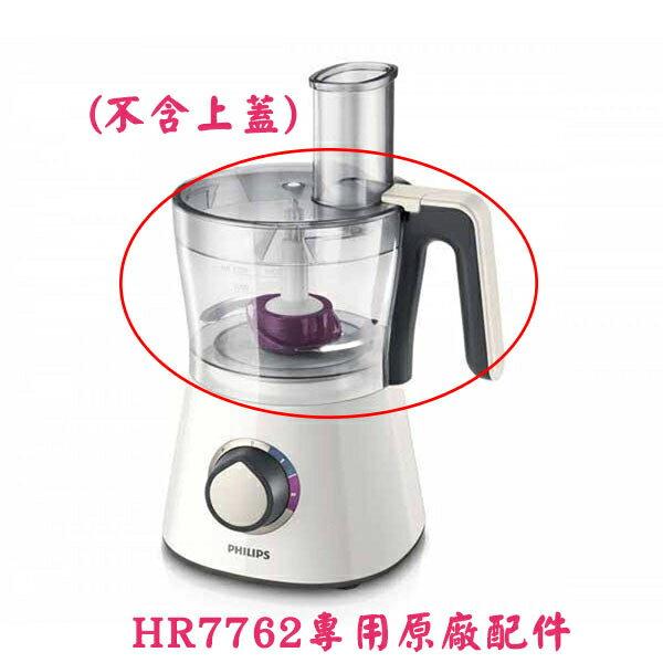 《原廠配件+贈刮刀》Philips 飛利浦 HR7762 廚神專用 料理盆 攪拌壺 1