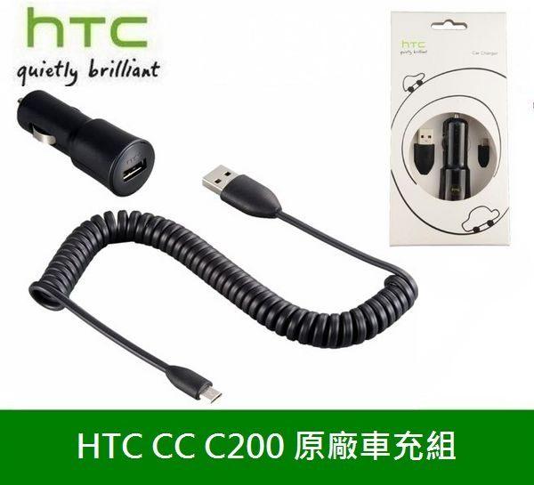 HTC CC C200 原廠車充組【車充頭+充電傳輸線 Micro USB】E9+ E9 E8 M8 M9 M9+ M9S One ME HTC J M7 XE One Max T6