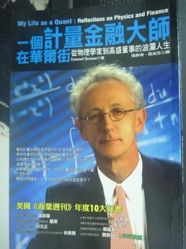 ~書寶 書T6/傳記_XET~一個計量金融大師在華爾街:從物理學家到高盛董事_艾曼紐