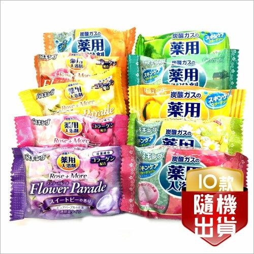 日本白元發泡入浴劑(單錠)(隨機出貨) [54686]在家SPA.泡湯