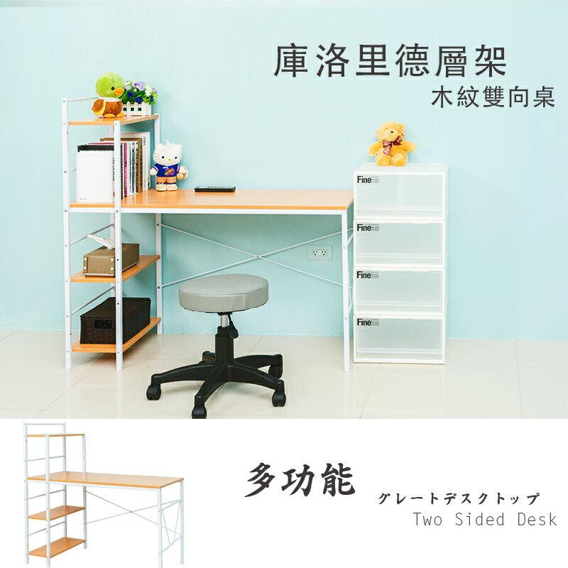 【dayneeds】【免運費】庫洛里德層架木紋雙向桌/電腦桌/書桌/辦公桌/學生桌