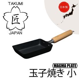 IH對應  製  匠 TAKUMI JAPAN 岩紋 鐵鍋 玉子燒鍋 煎蛋鍋  小