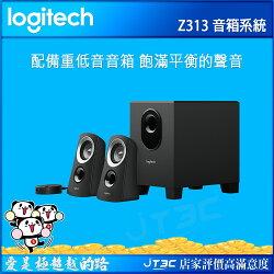 【滿千折100+最高回饋23%】Logitech 羅技 Z313 音箱系統 (配備重低音音箱)  喇叭