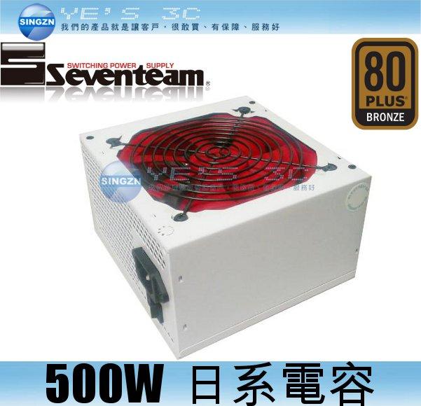 「YEs 3C」Seventeam 七盟 500W 電源供應器 80PLUS銅 日系電容(ST-500PHS)