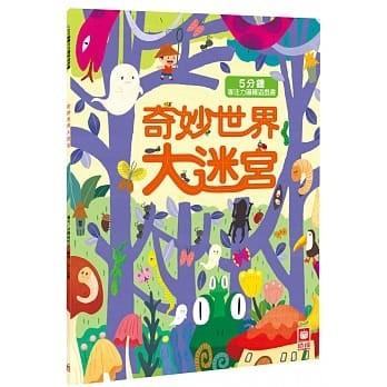 幼福 5分鐘專注力邏輯遊戲書:奇妙世界大迷宮 尺寸:21 x 28.5 x 0.4 cm 0