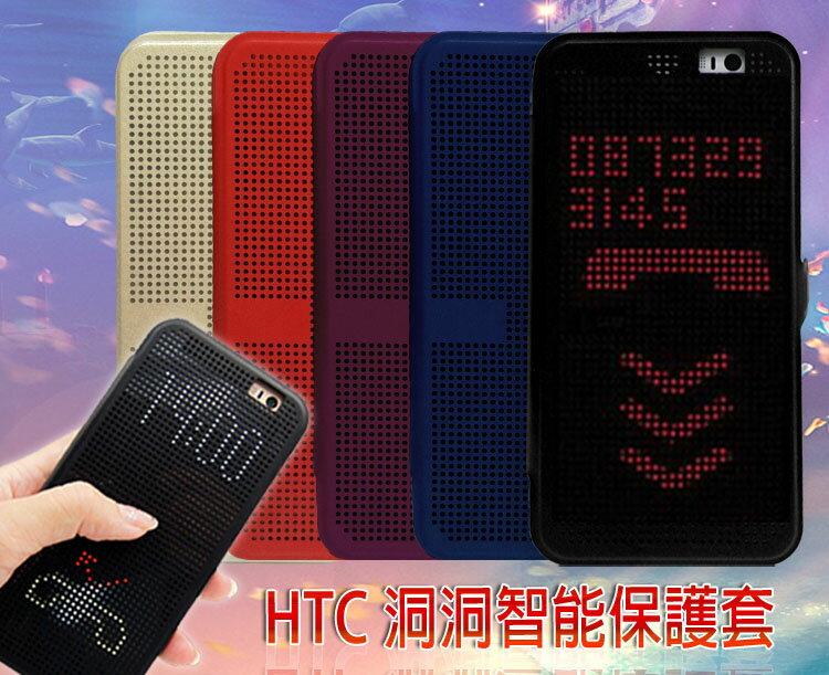 5.5吋 Desire 826 手機套 HTC D826 智慧感應快顯側掀皮革保護套/側掀皮套/智能顯示保護殼/洞洞殼/洞洞款/皮套/保護殼/保護套/手機殼/背蓋/背殼/磁扣/TIS購物館