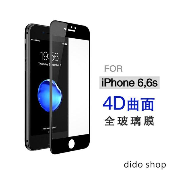 dido shop:iPhone66s4D全屏鋼化玻璃膜保護貼(PC028-8)【預購】