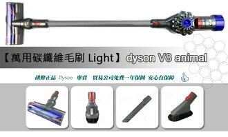 現貨 Dyson V8 animal 四吸頭版 motorhead 2016最新旗艦 HEPA sv09 sv10 v6 Absolute fluffy