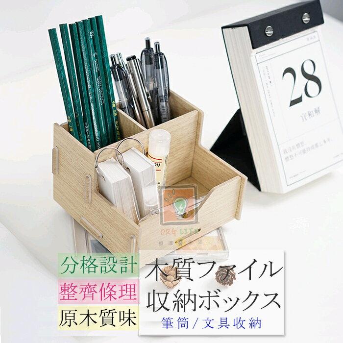 ORG《SD1237》木質感~DIY 多功能 文具收納 收納筒 收納盒 收納架 置物盒 筆筒 桌上收納 桌面收納 收納