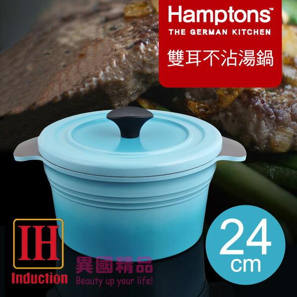 異國精品:韓國Hamptons鑽石陶瓷24cm雙耳不沾湯鍋美型鍋具【特價】§異國精品§