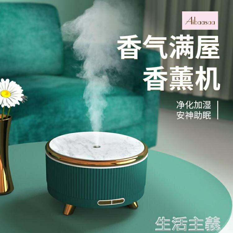 空氣淨化器 自動香薰機加濕器香氛精油噴霧化擴香機家用臥室噴香助睡眠衛生間