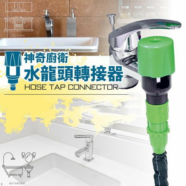 伸縮水管廚房衛浴水龍頭 轉接器 水管連接器 廚房浴室水管連接器【SV7785】快樂 網
