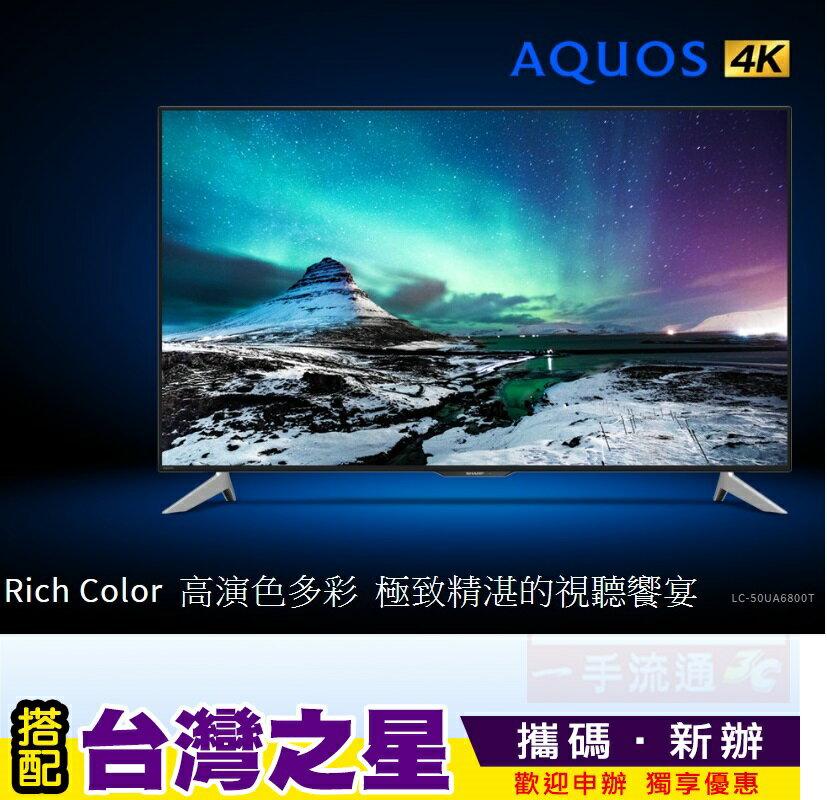 Sharp 4K智能連網液晶電視 50吋 夏普 攜碼台灣之星4G上網月租方案 電視機優惠 LC-50UA6800T