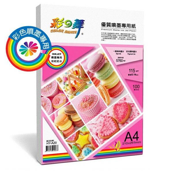 彩之舞 優質噴墨專用紙-防水 115g A4 100張入 / 包 HY-A20