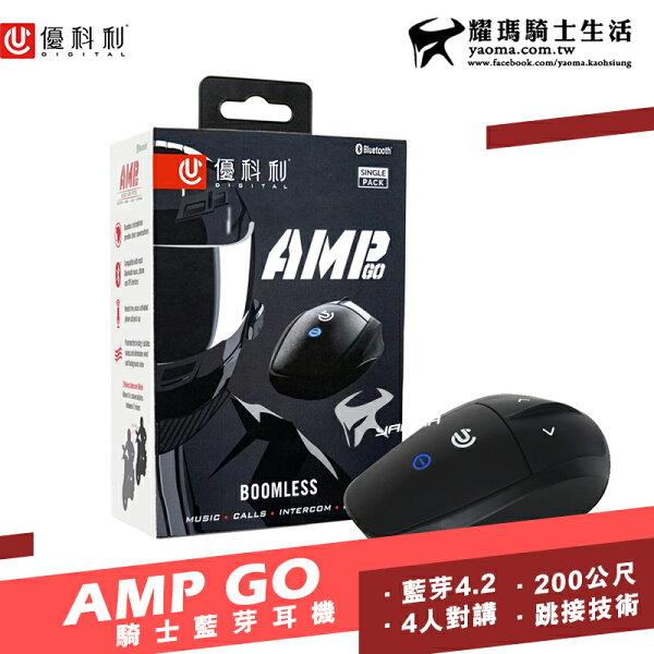 優科利AMPGO安全帽藍芽耳機騎士藍芽耳機4人通話群組200公尺對講APP設定跳接技術耀瑪騎士機車部品