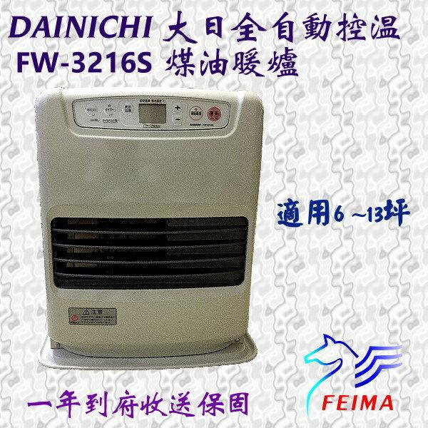 DAINICHI FW-3216S 煤油暖爐電暖器