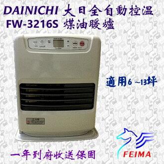DAINICHI FW-3216S 煤油暖爐電暖器 媲美 FW-37LET (加贈油槍) 2016最新款式  三年保修的服務 一年到府收送保固 已投保產品責任險