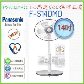 【國際~ 蘆荻電器】全新14吋【 Panasonic 經典型DC馬達ECO溫控立扇】F-S14DMD