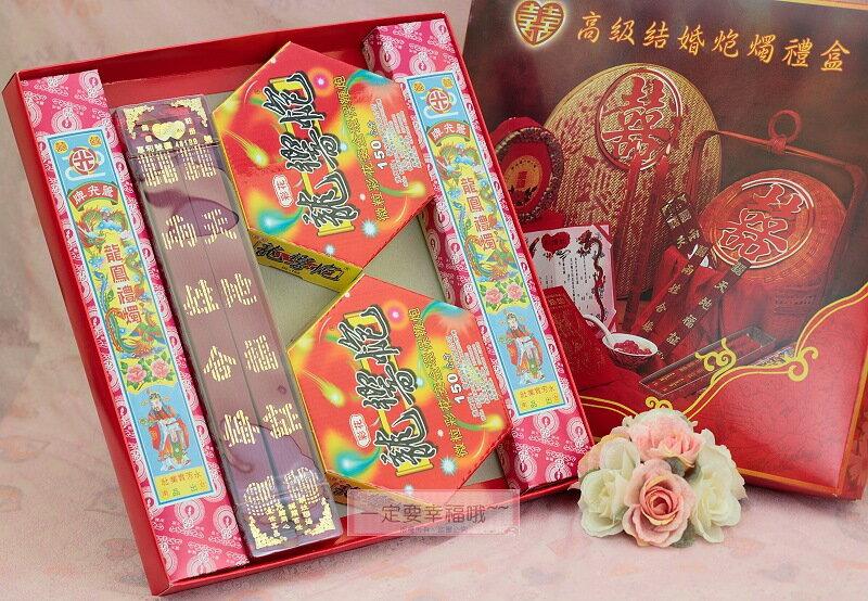 一定要幸福哦~~金炮燭禮盒-男方訂婚12禮、結婚用品、六禮、十二禮