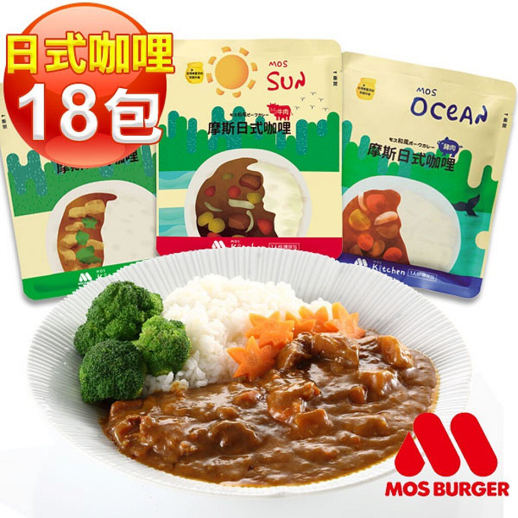 MOS摩斯漢堡_日式咖哩包【18入】(雞 / 豬 / 牛組合任選) - 限時優惠好康折扣