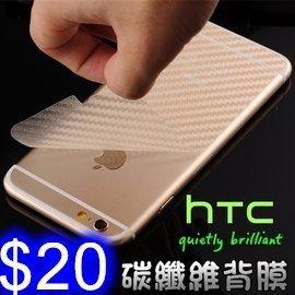 碳纖維背膜 HTC D19+ / D19s / U19e 超薄半透明手機背膜 防磨防刮貼膜