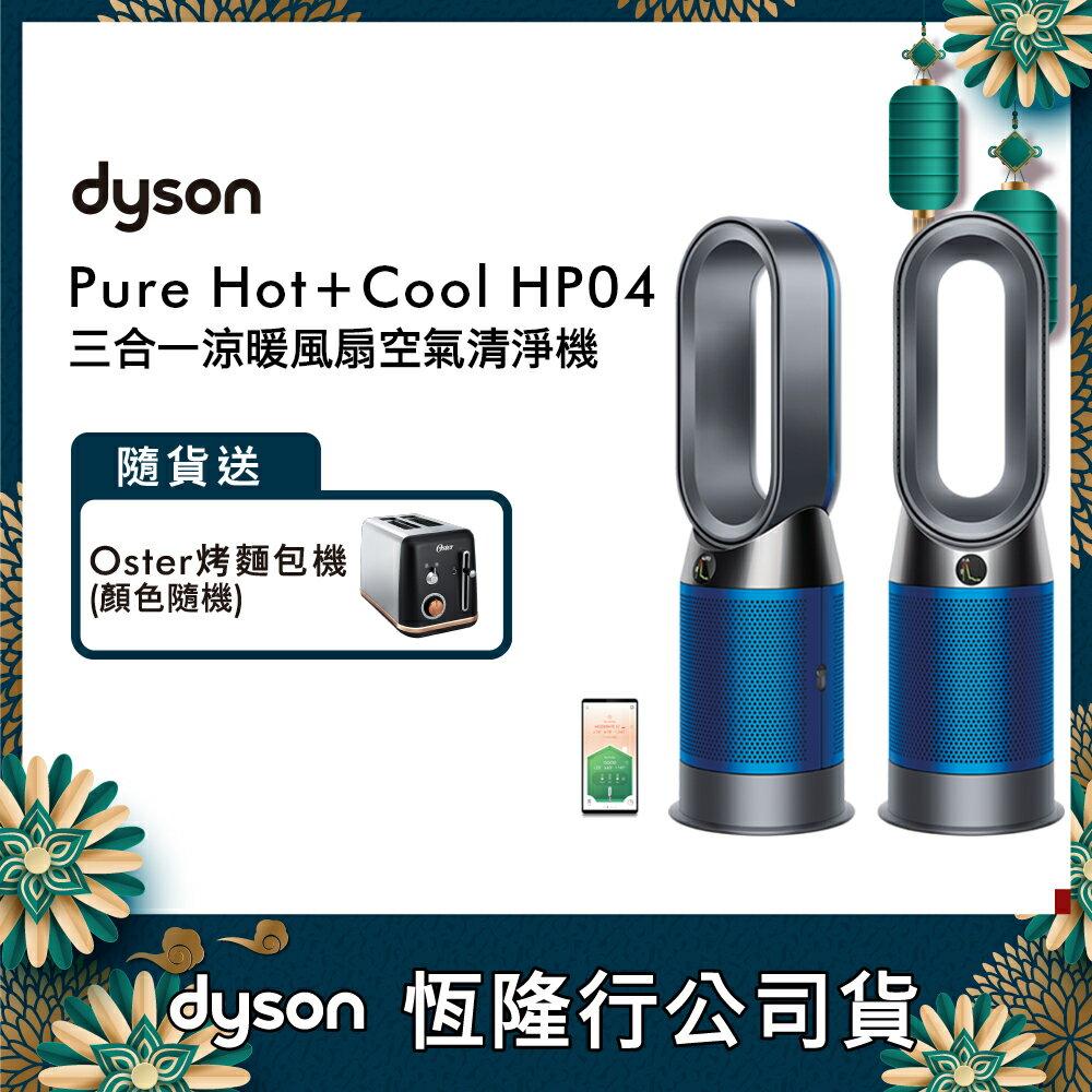 【Oster烤麵包機】Dyson戴森 Pure Hot +Cool HP04 三合一涼暖空氣清淨機(科技藍)