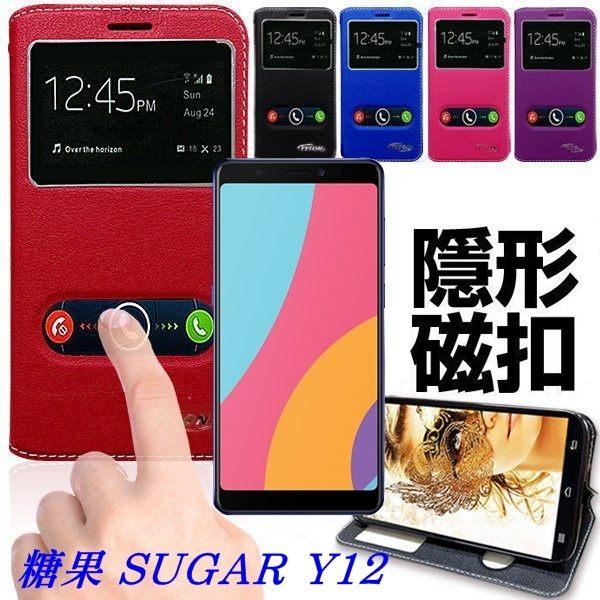 【愛瘋潮】99免運糖果SUGARY12(5.45吋)雙視窗隱形磁扣手工開窗皮套保護套側掀皮套
