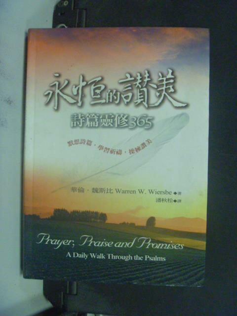 【書寶二手書T3/宗教_KIN】永恆的讚美_華倫.魏斯比